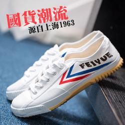飞跃鞋男帆布鞋男夏季情侣款板鞋小白鞋女休闲鞋平底鞋女帆布鞋男
