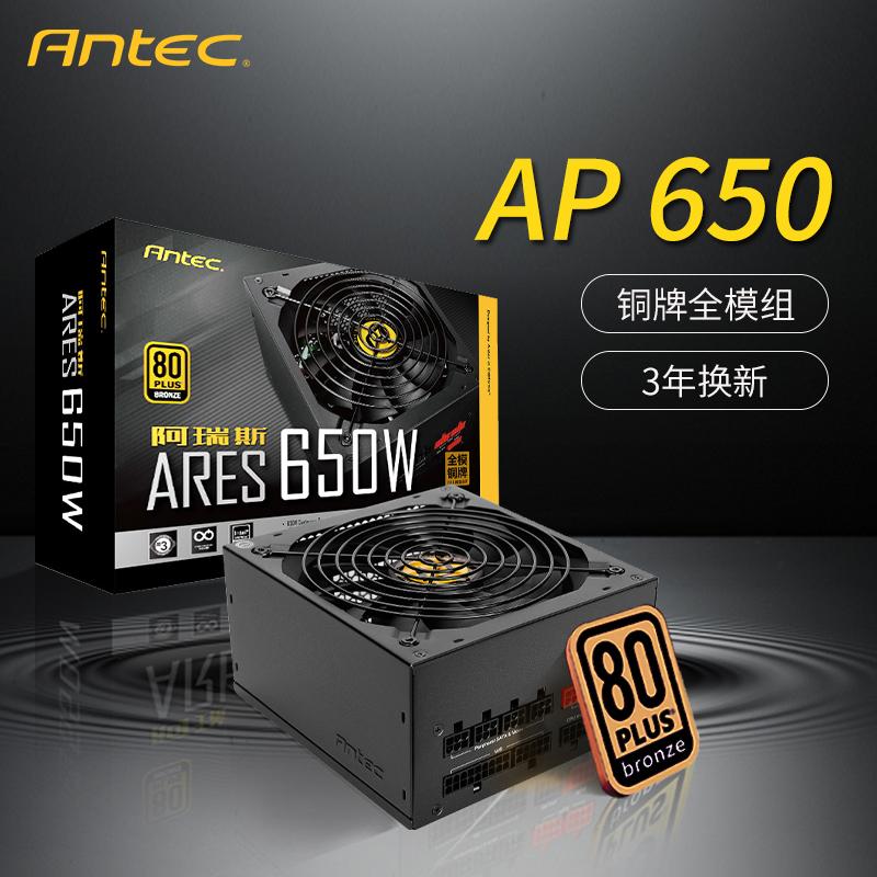 安钛克电源 AP650 额定650W 铜牌全模组台式主机电脑电源