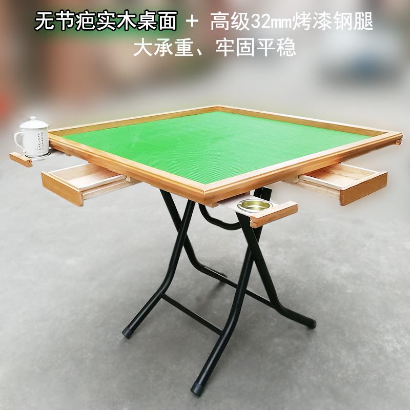 麻将桌家用折叠实木中式手搓手动牌桌方桌简易餐桌两用正方形4人