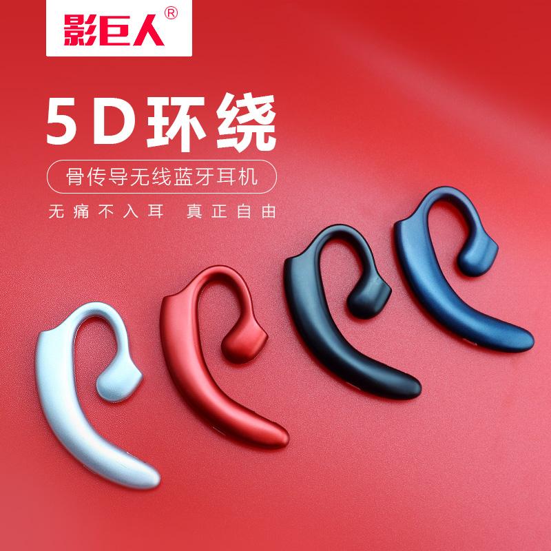 影巨人 蓝牙耳机5.0无线可接听电话骨传导挂耳式开车无线耳机