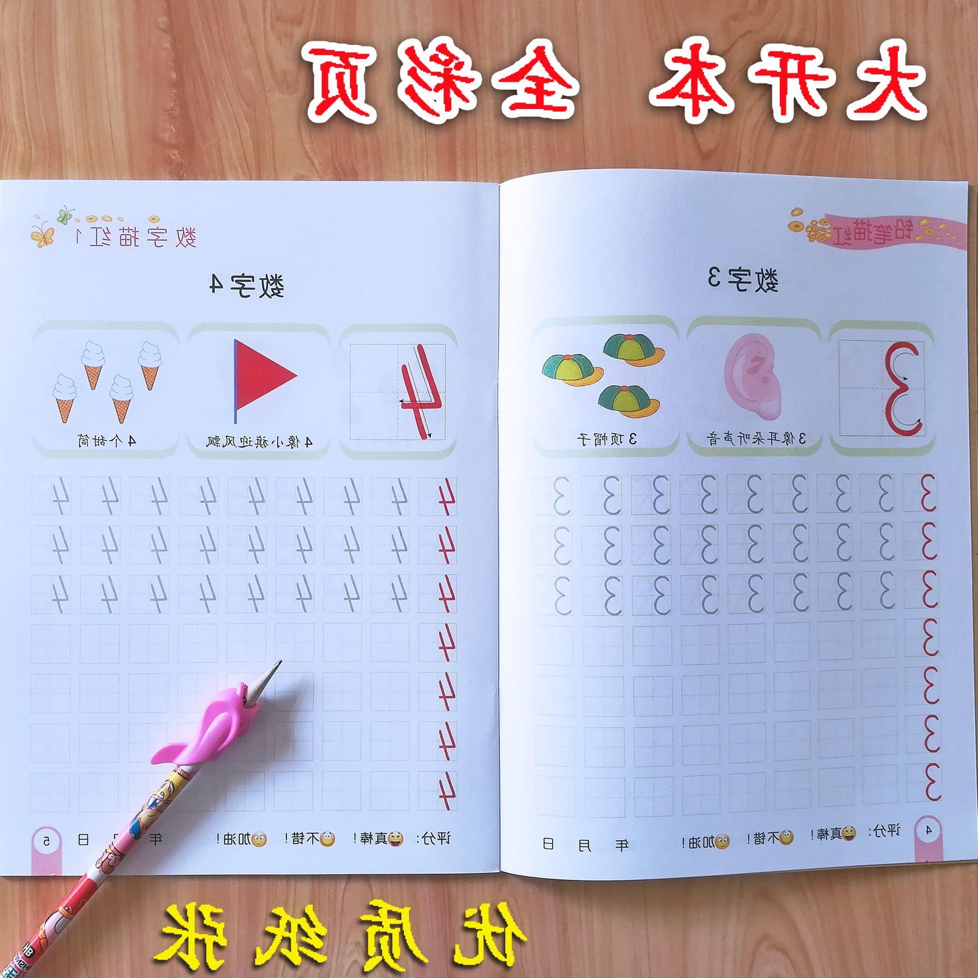 推荐最新幼儿拼音写字本 幼儿拼音本拼音格子信息资料图片