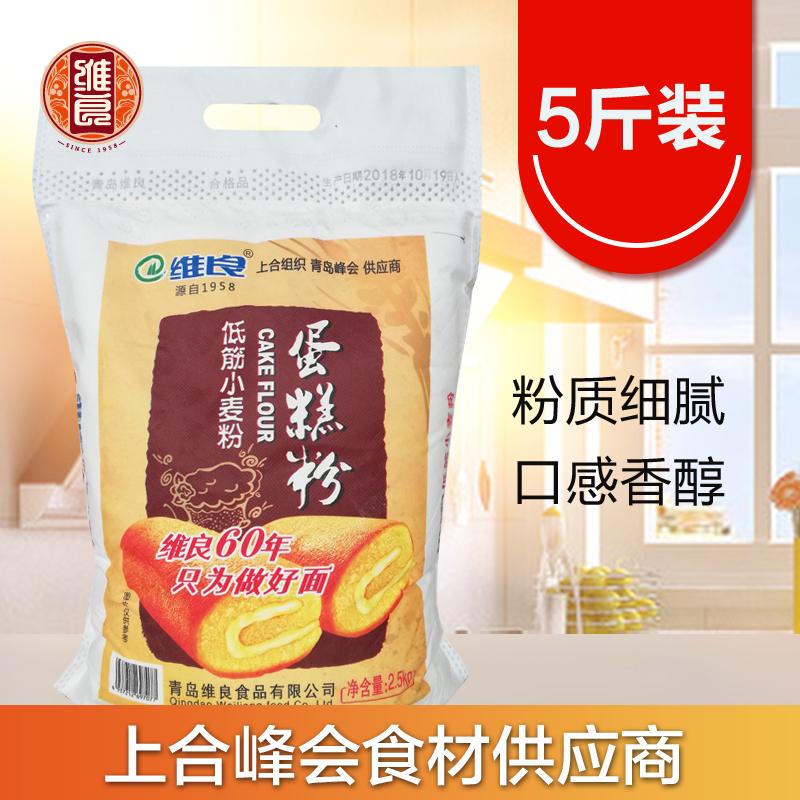 维良蛋糕粉低筋粉5斤低筋面粉饼干材料低精粉家用烘焙小麦粉2.5kg