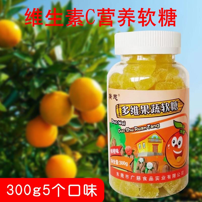 广慈多维果蔬软糖鲜橙味300g*2瓶 维生素C草莓红枣蓝莓水果营养糖