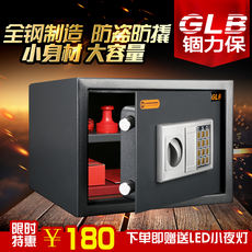 锢力保隐式钢safe small electronic password anti-theft home safe commercial safe deposit box