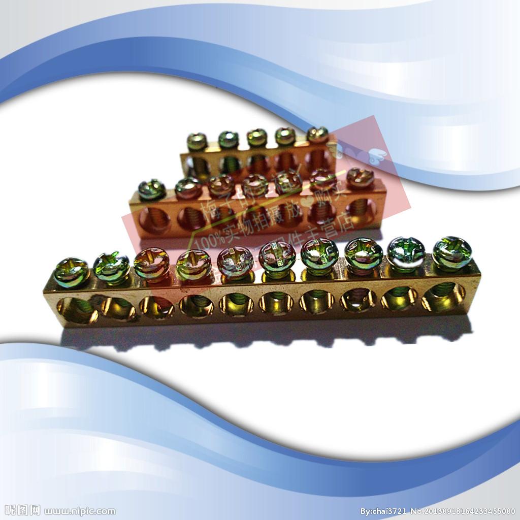 10孔铜条 规格7*11 接零铜条 零线端子 地排 铜条 接地端子