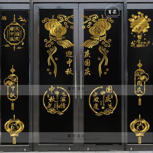 中秋国庆节十一墙贴纸黄金珠宝钻石玻璃门橱窗装饰贴画门贴窗贴纸