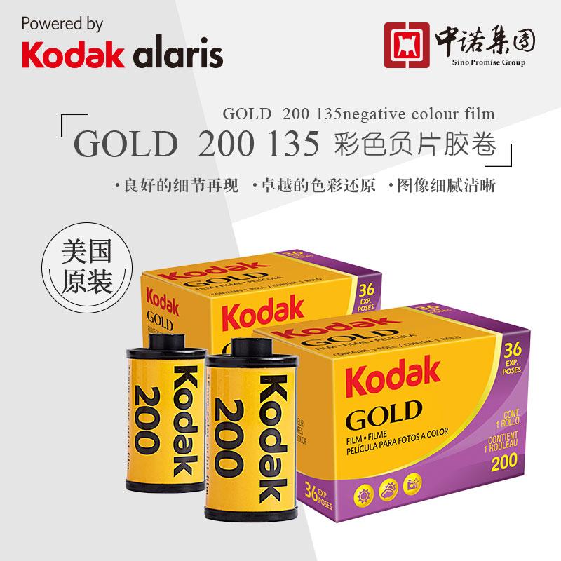 柯达Kodak 经典金胶卷GOLD 200度135彩色负片 2盒装 美国原装 有效期至2020年