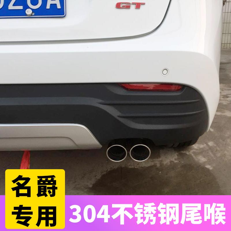 名爵ZS改装锐腾尾喉名爵GT锐行消声器排气管尾气改装上汽MG改装饰