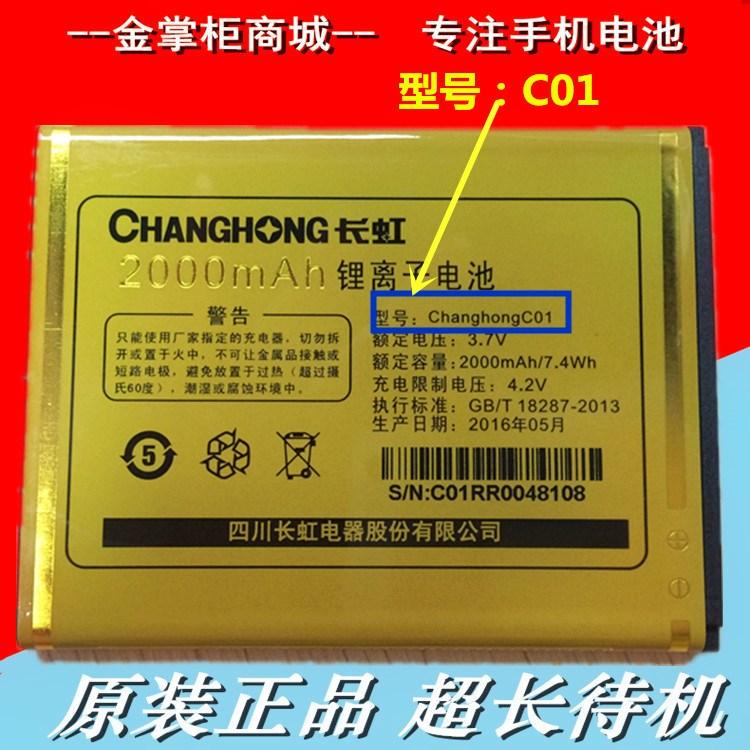 Changhong/手机电池C01长虹 手机长虹 电板 C01全网通电板 2000毫安