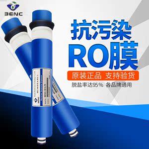 ro膜75G100G加仑反渗透膜家用400G600G通用纯水机净水器滤芯