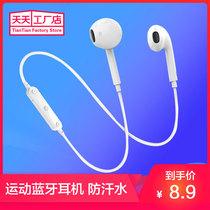 蓝牙耳机S6 无线运动防汗头戴式 4.2手机通用蓝牙耳机