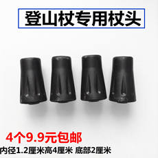 1.2cm inner diameter rubber head trekking pole rubber head tip protection sleeve crutches base rubber head foot pad 12mm