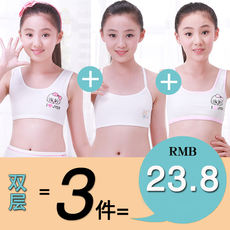 Girls small vest bra big children primary school underwear girls cotton development period 13 children 9-12 bra 15 years old