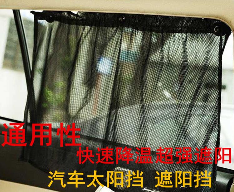 艾瑞泽7/3/5奇瑞QQ/E5/A3风云2瑞虎3x/5汽车遮阳挡黑纱网布窗帘
