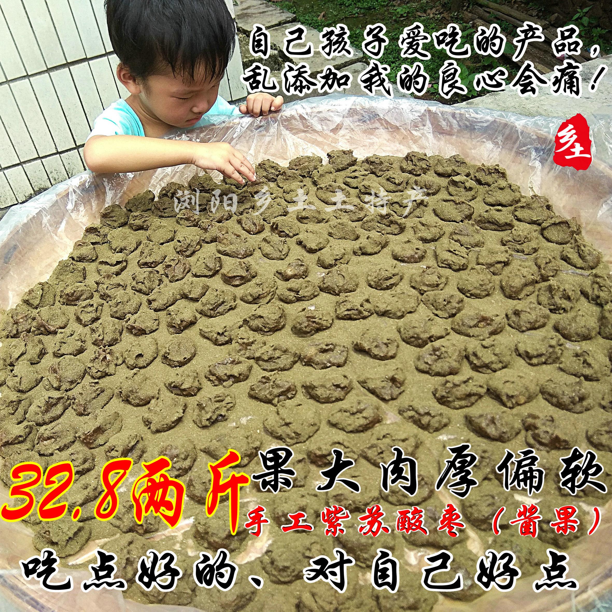 包邮1000克酱果紫苏酸枣粒南青酸枣糕菩提果手工有核湖南浏阳特产