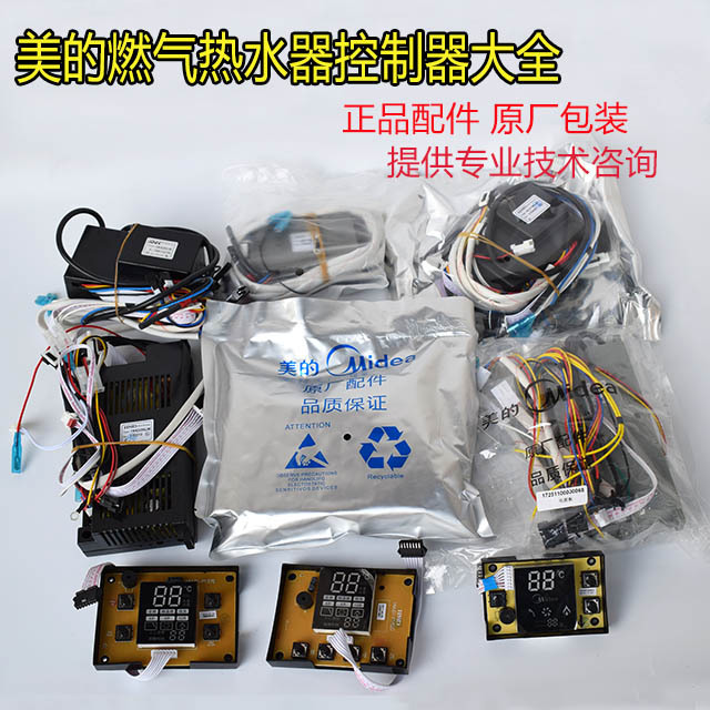 美的燃气热水器配件控制器点火器10HB/10HR/11HG5/10HA显示板主板