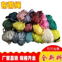 绳子捆绑绳扁带布带子捆扎绳绑绳绳子尼龙编织绳打包绳包装绳耐磨