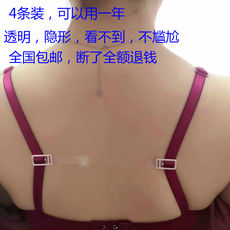 4 packs Transparent shoulder strap slip belt Invisible underwear slip buckle Wild scrub bra with bra back strap