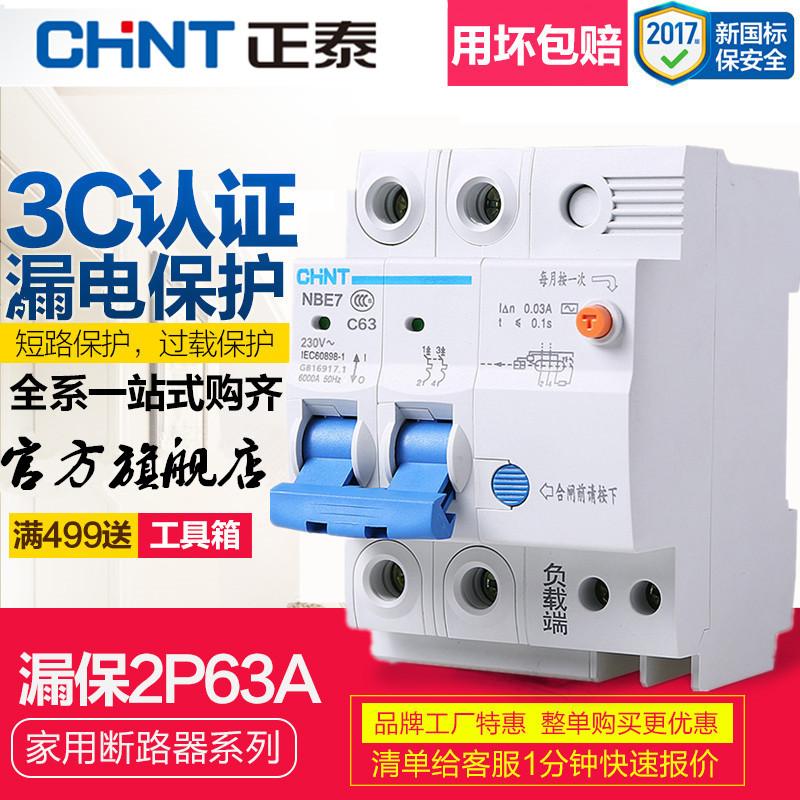 正泰家用断路器漏电保护开关2P63A带漏电保护器漏保60A安空气开关