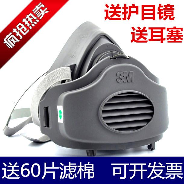 3m3200防尘口罩男女防工业粉尘装修打磨煤矿电焊面具可水洗易呼吸