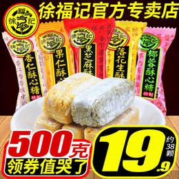 徐福记旗舰店官网结婚喜糖酥心糖花生糖混合酥糖零食糖果散装礼盒
