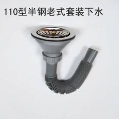 厨房菜盆下水器不锈钢单双水槽提篮落水器110型老式半钢下水套装