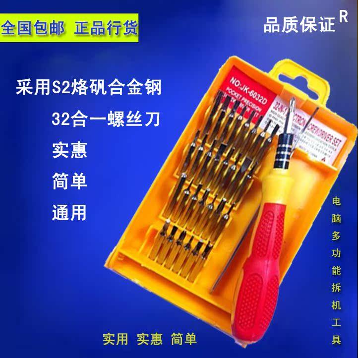 电脑拆机工具 家电 手机数码维修工具 电讯多用起子螺丝刀套装