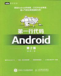 第一行代码 Android 第2版 郭霖 第二版Android7.0 Studio软件编程应用开发从入门到精通 安卓手机APP系统程序设计实战教程书籍