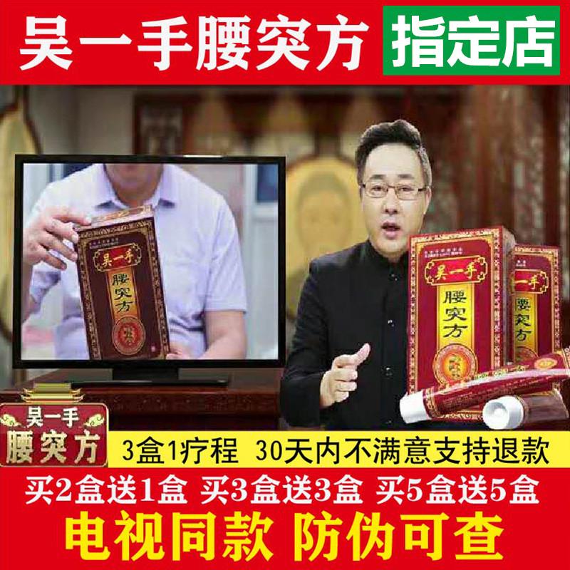 吴一手腰突方电视同款王老官方正品抹腰老膏