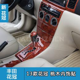 适用于13-14款花冠汽车桃木内饰改装贴 中控扶手拍档空调碳纤贴片