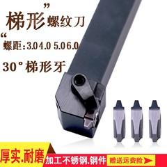数控梯形30度螺纹车刀杆立装公制t型牙刀具3.0-6.0刀片外t型刀粒