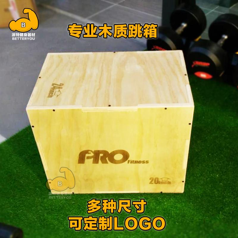 t训练木质跳箱Plyo Boxes跳凳山羊弹跳综合体能健身器材