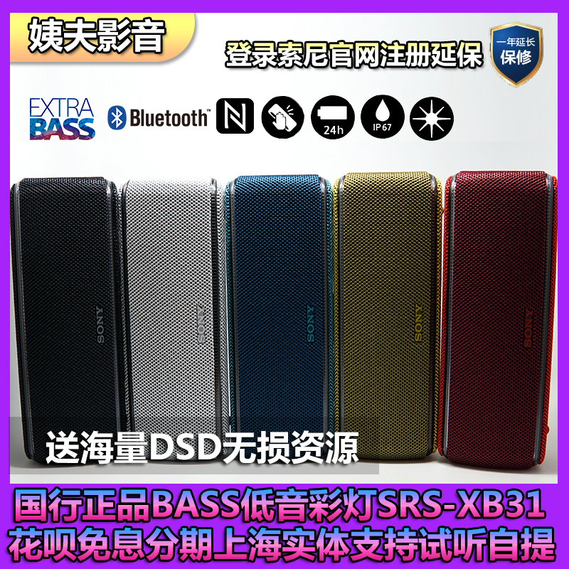 Sony/索尼 SRS-XB41 XB31 XB21 XB40 XB30 XB20 XB10蓝牙音箱音响