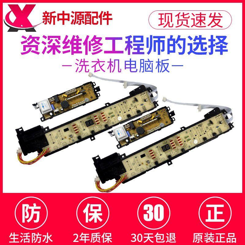 海尔洗衣机电脑板XQB75-M828 XQB75-L828LM XQS70一M8286主板005J