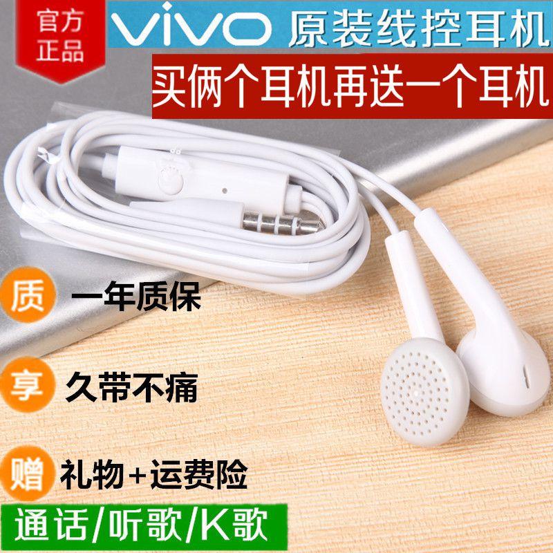 vivo原装耳机x9x7x21plus通用原配耳塞式y67x6s正品带麦线控耳机