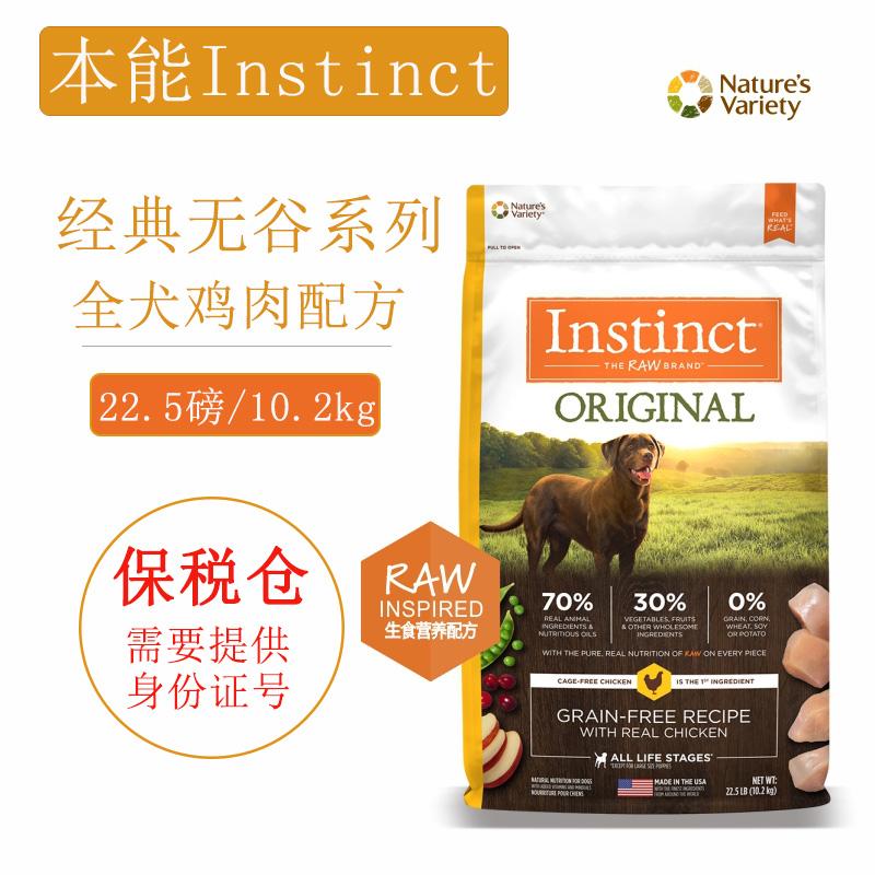 猫玖宠物百利Instinct全犬粮 进口无谷鸡肉本能狗粮22.5磅/10.2kg