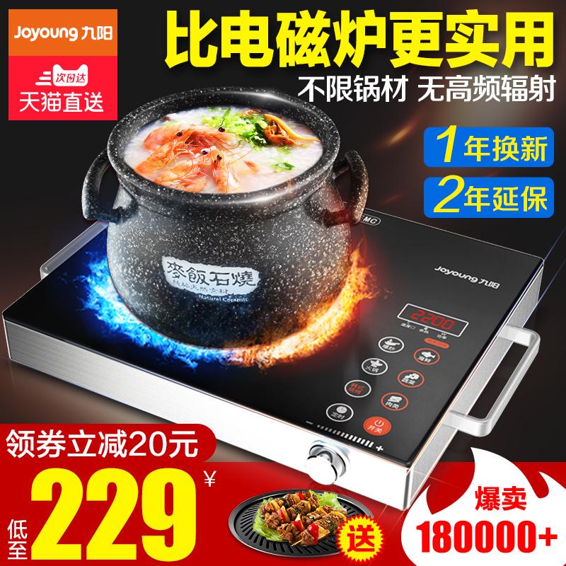 九阳电陶炉家用茶炉电磁炉智能光波炉电池炉台式爆炒正品H22-x3可领取领券网提供的20元优惠券