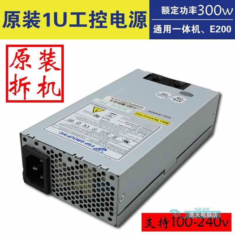 原装正品全汉FSP270-60LE额定300W宽幅flex静音小1U电源 蜗牛星际