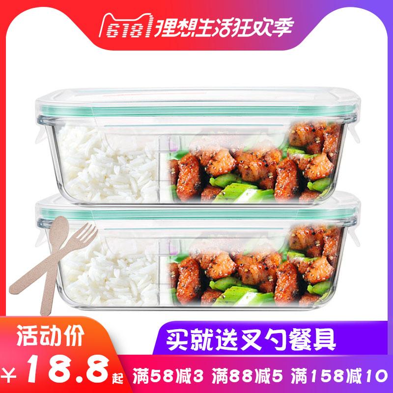 韩式耐热玻璃饭盒便当盒玻璃碗长方形微波炉专用饭盒密封保鲜盒