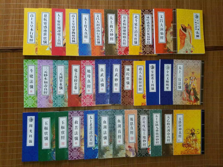 36册包邮-平价销售(10元/册道教用品/斋醮科仪经书经文道教书籍