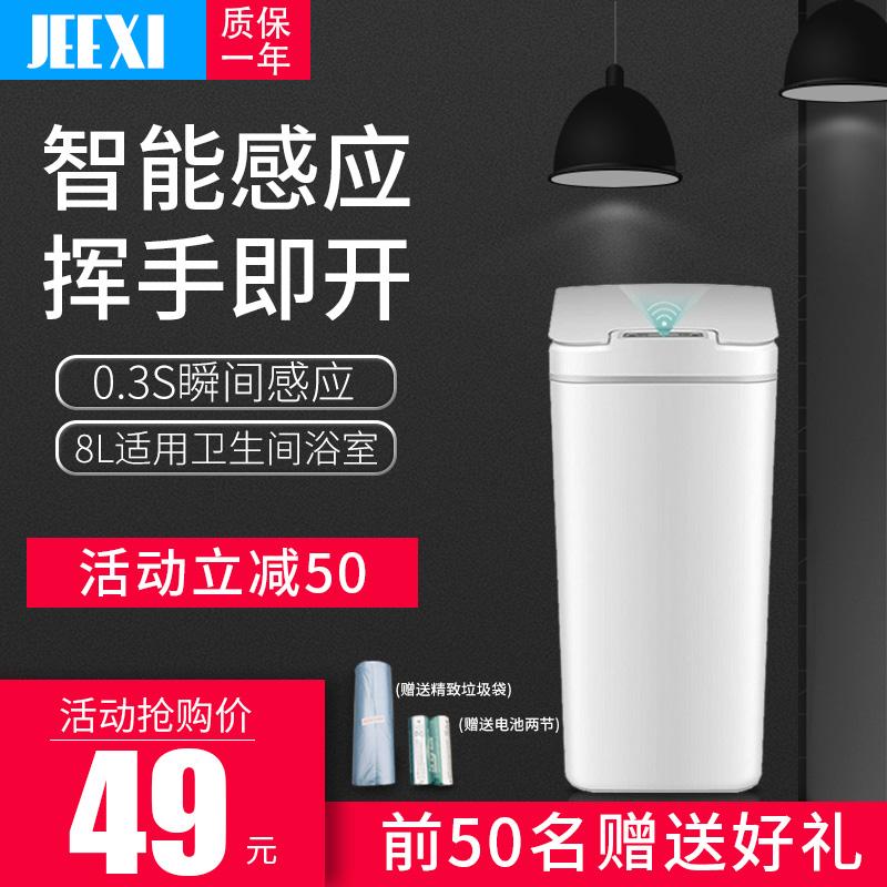 JEEXI/纪弗希感应垃圾桶卫生间智能垃圾筒家用客厅卧室免脚踏厨房