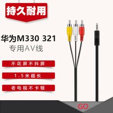 Huawei glory box M321 dedicated AV cable Network set-top box HD audio video cable Huawei box M330 special anti-snowflake not smash-proof noise