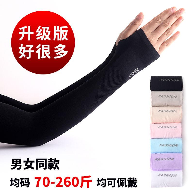 【升级版】冰袖套男女防晒防紫外线手套户外骑车开车加长手臂套