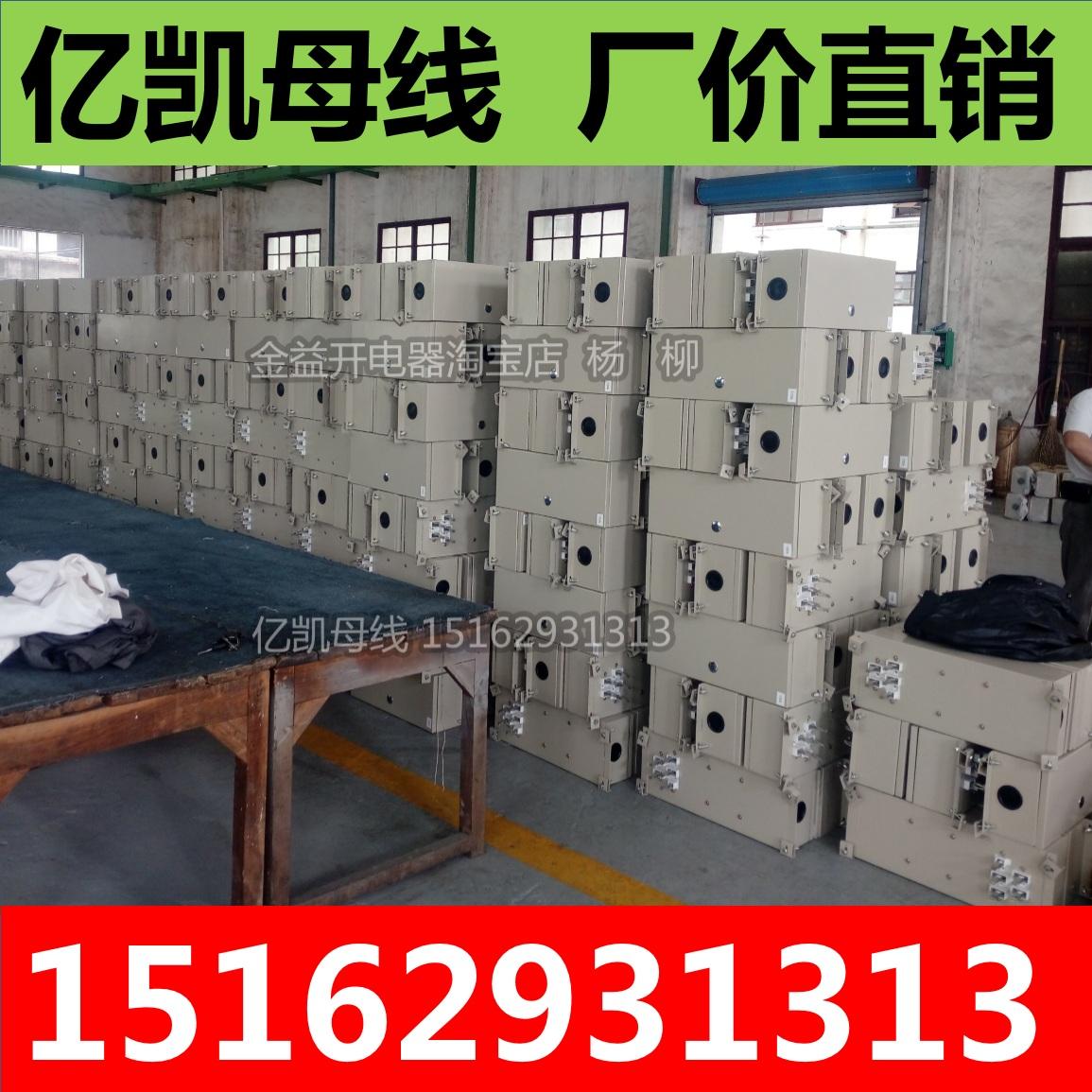亿凯 母线槽插接箱 100A 250A 400A 630A 800A 母线槽 插接箱