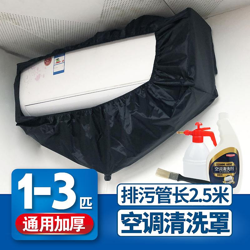 空调清洗罩接水罩壁挂式室内新款洗家用空调的清洗罩专业加厚通用