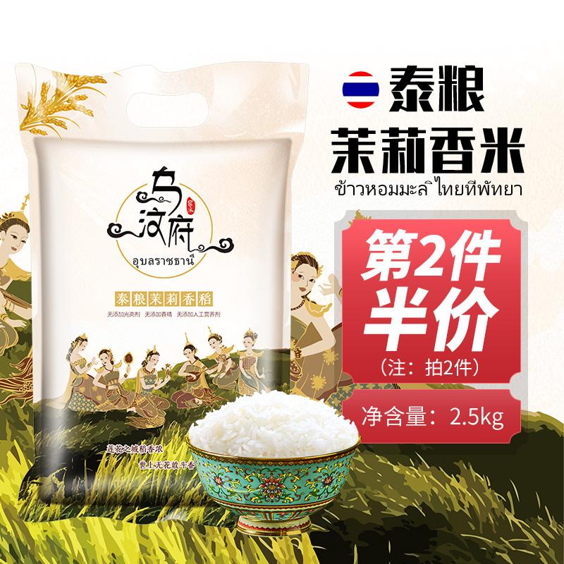 品冠膳食 乌汶府泰国香米大米原粮进口茉莉香农家稻香米新米2.5kg