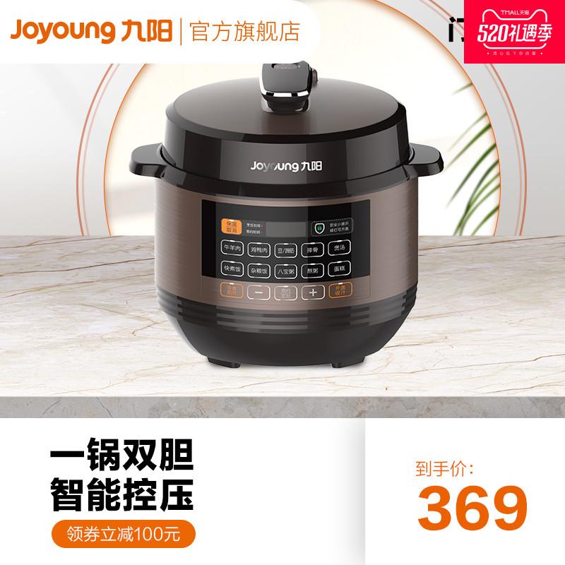 【门店同款】joyoung/九阳 Y-50C20全自动家用锅5L大容量电压力煲