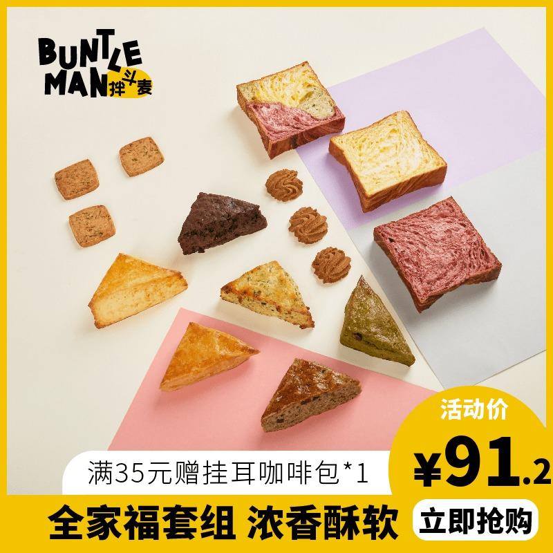 buntleman拌斗麦三款组合 吐司曲奇司康搭配套餐 网红零食 现做