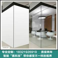 Intelligent electronically controlled dimming glass atomized glass projection power glass transparent power off sanding electrochromic glass