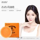 ZUZU马油皂正品去黑头洁面控油手工香皂清肌亮肤除螨洗脸皂男女